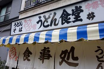 Kame_facade