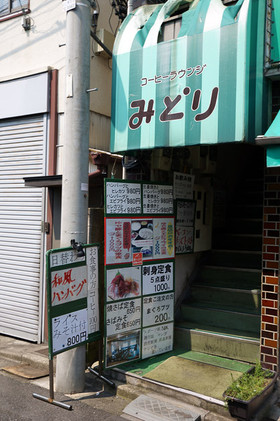 Midori_outs