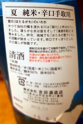 Tedorigawa_u