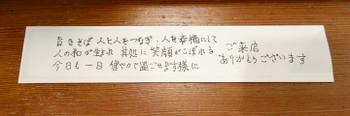 Hasibukuro