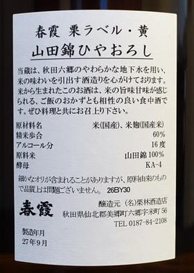 Harugasumi_k