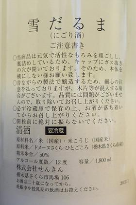 Yukidaruma_k