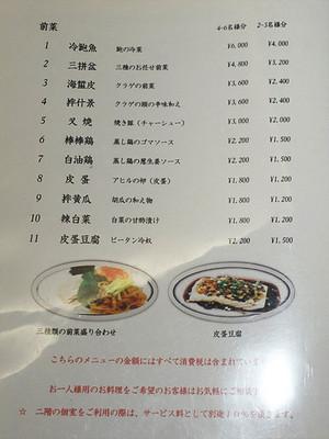 Zensai_mn