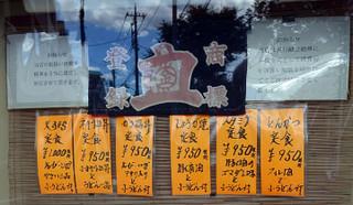 Sanukiya_wind