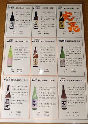 Sake_m
