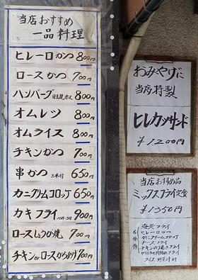 Omote_menu