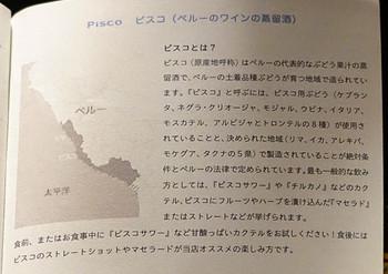 Pisco_g