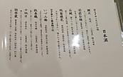 Sake_menu00