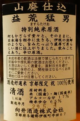 Sake2_02