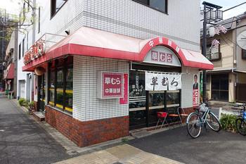 Kusamura_outs