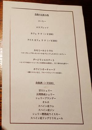 Syokugo_mn