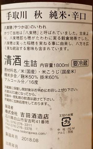 Tedorigawa_ura
