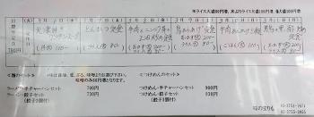 Menu_hgwr01