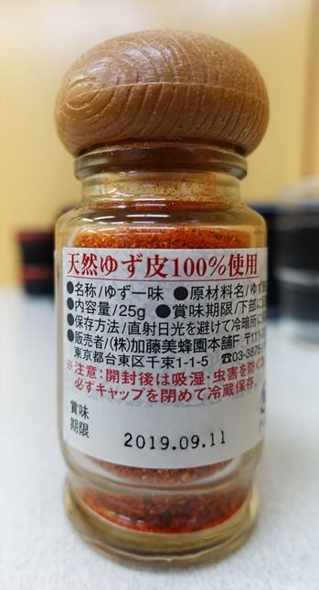 Mny_yuzu1mi_ura