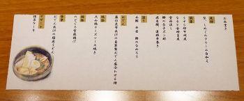 Oshinagaki_td