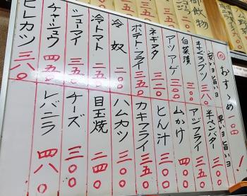Sango_menu3