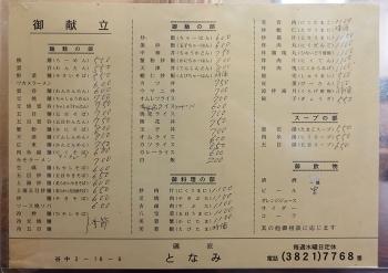 Tonami_menu01