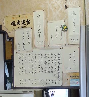 Tonami_menu02