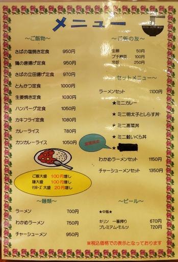 Yuki_menu01