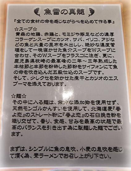 Gr_sinzui