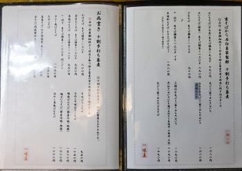 1mishin_menu01