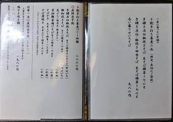 1mishin_menu02