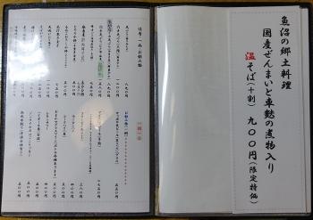 1mishin_menu03