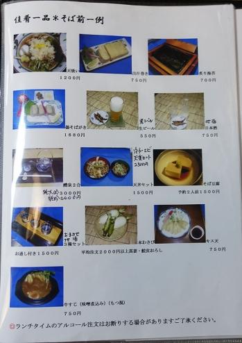 1mishin_menu04