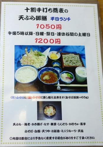 1mishin_menu05