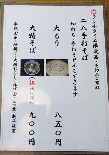 1mishin_menu06