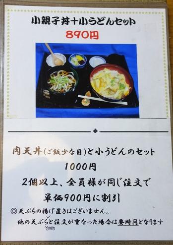 1mishin_menu07