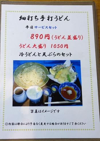1mishin_menu08