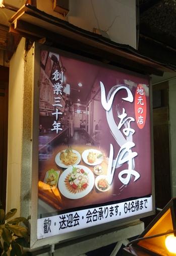 Inaho_kanban01