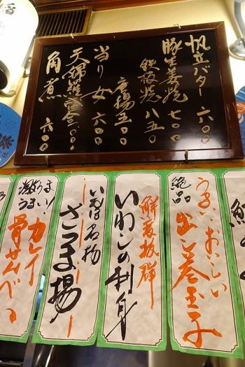 Inaho_menu01