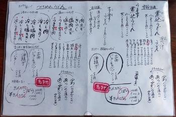 Inkpu_menu01