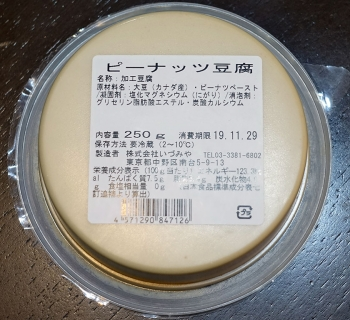 Izumiya_peanutst01