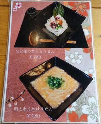Kanbei_menu00
