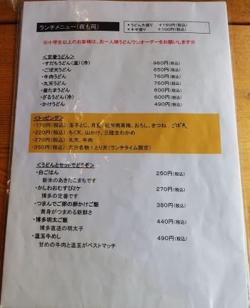 Kanbei_menu01