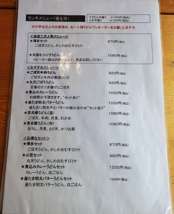 Kanbei_menu02