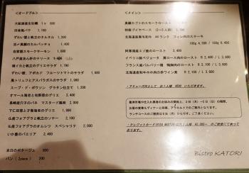 Katori_menu01