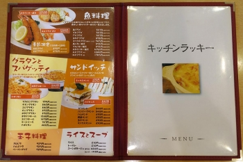 Kcnlucky_menu02