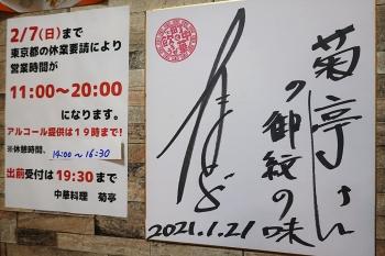 Kikutei_autograph01