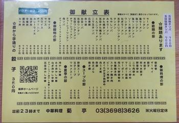 Kikutei_menu01
