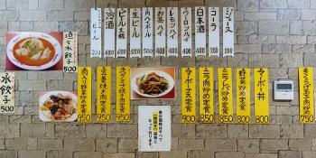 Kikutei_menu02