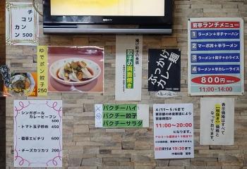 Kikutei_menu03