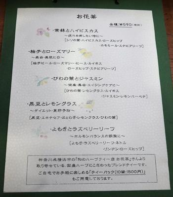 Kirincf_menu05