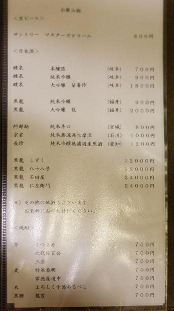 Kondo_menu01