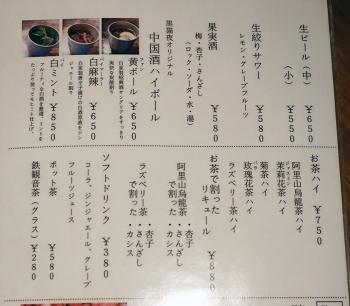 Krnkyor_menu02