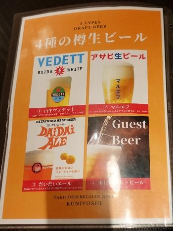 Kuniyoshi_menu01