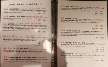 Kuniyoshi_menu02